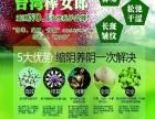 台湾棒女郎亚洲第一女性私护品牌招代理