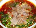 淮南牛肉汤技术加盟淮南牛肉汤扶持加盟