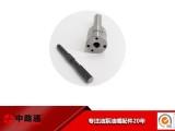 挖掘机油嘴价格DLLA145S1023偶件发动机厂家