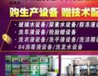 山东防冻液成本,生产防冻液设备厂家,山东金美途