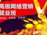 上海松江淘宝电商运营专业开班授课 包教包会