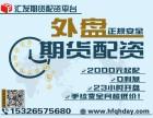 宁波国际期货配资2000元起配 手续费超低
