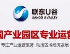 (50年大产权可环评) 天津联东U谷工业园欢迎您!