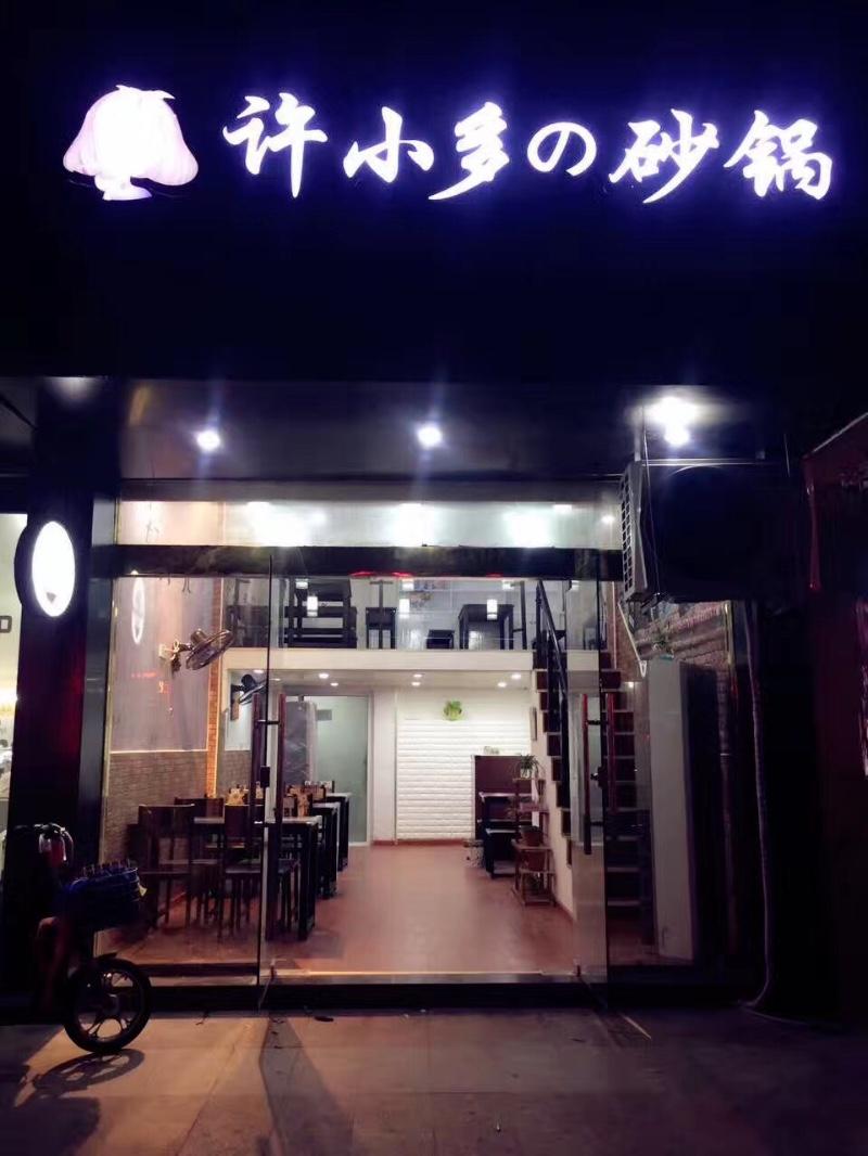 步行街转让一间店面,精装修,有隔层,小房间,卫生间