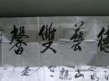 中国著名书法家荣尚蔚亲笔书画