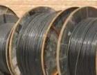专业高价回收高低压电缆,上门回收,现金结算