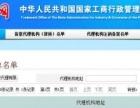 商标注册版权专利公司注册代理记账小程序开发资质办理