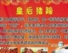 秘制金锅猪蹄