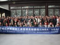 广州在职MBA,中高层管理人员培训班报名条件及学费是多少?