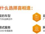 杭州买车哪里有0首付,全国直营,提前还款可免息