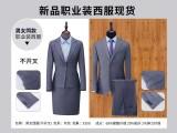 工作服 制服 西裝私人訂制
