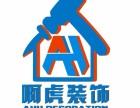泉州晋江啊虎装饰专业承接家装套房,店铺装修, 厂房装修价格低