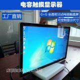 32寸42寸电容屏触摸显示器/多点触摸屏壁挂查询机/桌面触控