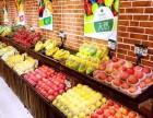 2018创业好项目加盟果缤纷水果店,小成本创业风险低!