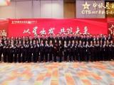 加盟中国旅行社总社,携手共赢