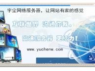 外贸网站如何选择服务器?盘点那些深受站长喜爱的主机服务器