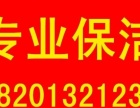 葫芦岛保洁公司 葫芦岛专业保洁公司 开荒保洁清洗等