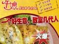 学校较赚钱的早点小吃排行榜 午娘果蔬煎饼