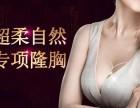 广州星团医美5A**专项隆胸