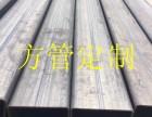 潍坊方管价格多少钱一吨-较便宜的方管厂家
