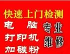 深圳地区笔记本维修