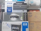 多品牌打印机、扫描仪,电脑维修,硒鼓加粉,原装耗材