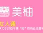 微信加粉在美柚信息流广告效果怎么样?
