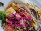 【肠粉加盟】肠粉、原味汤粉、猪脚饭、广式烧腊培训