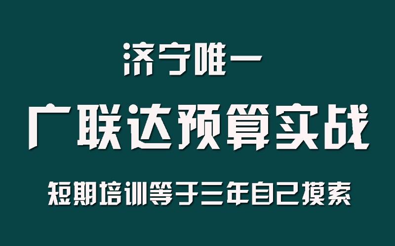 济宁广联达培训济宁广联达预算造价实战实操培训班