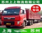 苏州相城元和到上海南汇物流-专业货运-诚信物流公司