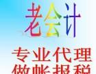 宁乡五街国际新老公司建账记账报税整账补账商标注册找胡映男会计