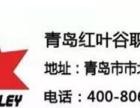 面点制作培训到青岛红叶谷中式面点学校
