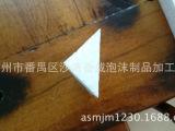 广州番禺泡沫珍珠棉片材/异形包装材料厂家/  供应三角形泡沫