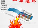 大降价 厂家定做彩印宣传单 海报画册 16K彩页印刷 传单折页