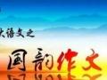 【国韵作文加盟】加盟官网/加盟费用/项目详情