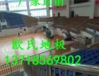 新疆篮球馆木地板 地板净高标准面板厚22mm 实木运动地板