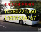 从福鼎到渭南的汽车时刻表13559206167大客车票价