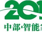 2019中国(郑州)国际智能家居展览会