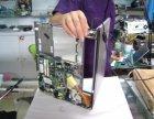 呼和浩特赛罕区电脑维修公司 笔记本电脑维修