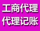 港澳广场佳境枫情苑石会计注册农业公司办执照刻章避税