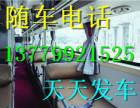 (晋江到临汾的汽车)直达汽车13779921525多少钱?