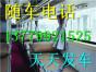 (石狮到扬州的汽车)直达汽车13779921525多少钱?