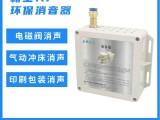 供应全气动冲床消音器全气动包装机消声器多列粉剂包装机消声器