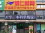 无锡新区学历提升就来江苏博仁教育