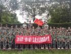 江西红泉训练营