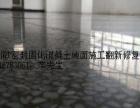 【找价格】广西贵港市覃塘区地面翻新修补15元