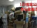 芜湖《123搬家》搬家,搬厂,钢琴 长途搬运,起重