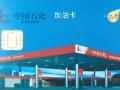 高价收购中石化加油充值卡 收购中石油卡 上门服务 长期合作