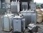 苏州变压器回收,苏州变压器回收,无锡回收变压器