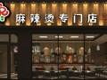 杭州麻辣烫哪里好吃?勾馋麻辣烫加盟店开遍全国